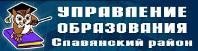 УО Славянский район